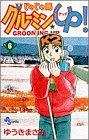 Gurumin Shrew ? up! 6 (Shonen Sunday Comics) (1996) ISBN: 4091235263 [Japanese Import]