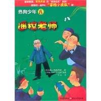 hot dog boy. 8. remote teacher(Chinese Edition) pdf epub