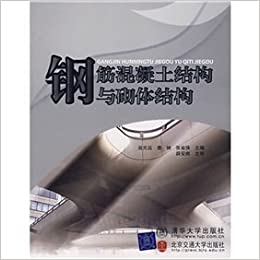 Book reinforced concrete and masonry structure