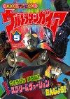 Birth Agur! Gaia Supreme Version goodbye Ultraman Gaia 5! (TV picture book of 1057 Kodansha) (1999) ISBN: 4063440575 [Japanese Import]