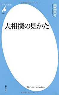 大相撲の見かた (平凡社新書) | 桑森真介 |本 | 通販 | Amazon