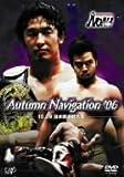 PRO-WRESTLING NOAH Autumm Navigation '06 10.29日本武道館大会 [DVD]