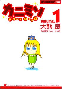 Kanimiso (Volume.1) (CR comics DX) (2005) ISBN: 486176128X [Japanese Import]