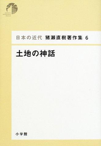 土地の神話 (日本の近代 猪瀬直樹著作集)