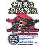世界最強虫王決定戦 ‾カブト王トーナメント 闘魂編 + カブクワ全面対決‾ [DVD]