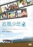 [DVD]追風少年 ~ワンダフル・ライフ~ DVDボックス 1