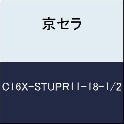 京セラ 切削工具 ホルダー C16X-STUPR11-18-1/2 B079XX45F9