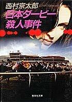 日本ダービー殺人事件 (集英社文庫)