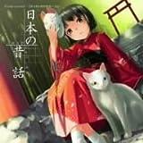 「Come Across」~DEARS 朗読物語~VOL.1 日本の昔話
