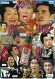 水10!ワンナイR&R Vol.7 [DVD]