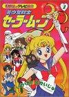 Pretty Soldier Sailor Moon R (2) (TV picture book of Kodansha (1195)) (2001) ISBN: 4063441954 [Japanese Import]