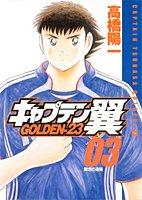 CAPTAIN TSUBASA GOLDEN-23 Vol.3 [ Young Jump Comics ] [ In Japanese ]