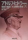 アドルフ・ヒトラー 1 ある精神の形成 (集英社文庫)
