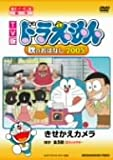 New Doraemon: Aki No Ohanashi 2005