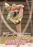 2004アテネオリンピック ゴールドメダリスト アリーナ・カバエワの新体操教室 [DVD]