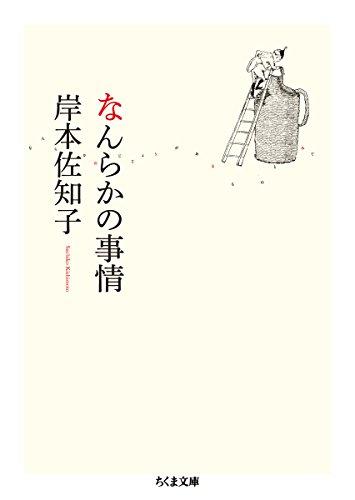 なんらかの事情 (ちくま文庫)
