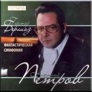 Berlioz - Fantasticheskaya simfoniya - Nikolaj Petrov