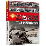 WWII weapons Atlas Series Red torrent: WWII Soviet heavy weapons(Chinese Edition)