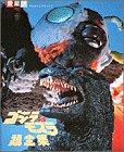 Godzilla vs Mothra ultra Complete Works (TV-kun Deluxe favorite book) (1992) ISBN: 409101433X [Japanese Import]