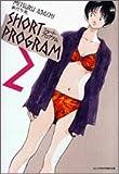 ショート・プログラム 新装版 (2) (少年サンデーコミックス)
