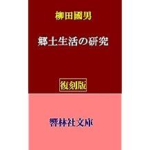 Yanagida_Kunio (KyourinsyaBunko) (Japanese Edition)