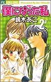"""Boku ni Natta Watashi Vol.2 [In Japanese]"" av Ako Shimaki"