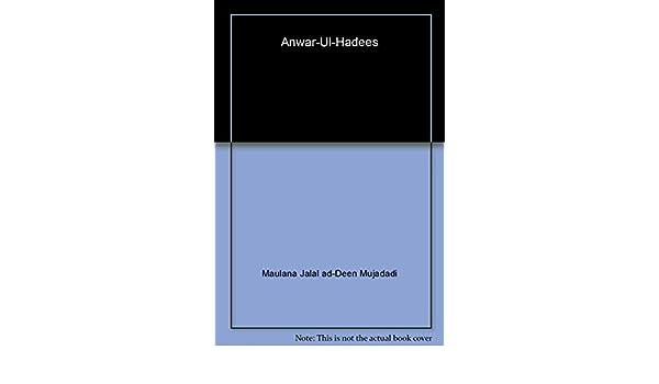 Book anwar ul hadees
