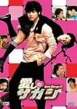 [DVD]愛しのサガジ