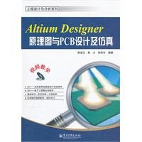 altium-designer-schematic-and-pcb-design-and-simulation-with-cd-romchinese-edition