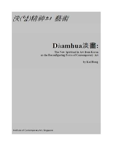 Daamhua: The New Spiritual in Art from Korea as the Re-Configuring Force of Contemporary Art: Art of Daam Spirit as the