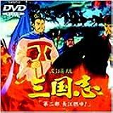 三国志 第二部 長江燃ゆ!【劇場版】 [DVD]