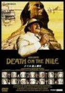 Amazon | ナイル殺人事件 [DVD] ...