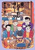 愛…しりそめし頃に… 7―満賀道雄の青春 (ビッグコミックススペシャル)