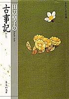 田辺聖子の古事記 (集英社文庫―わたしの古典)