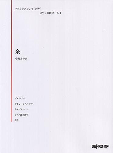 いろんなアレンジで弾く ピアノ名曲ピース(1)糸/中島みゆき