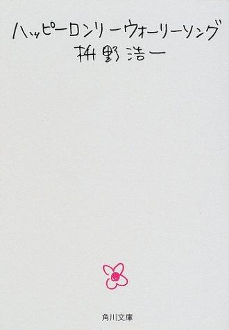 ハッピーロンリーウォーリーソング (角川文庫)