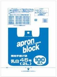 レジ袋 エプロンブロック乳白45号2L 0.02×450(300)×530mm 1,500枚入(箱売り)