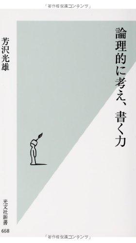 論理的に考え、書く力 (光文社新書)