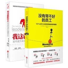 Read Online There are no bad employees 10 to allow employees from inefficient to high energy steering template(Chinese Edition) pdf