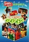 NHK / BS / おかあさんといっしょファミリーコンサート うたってあそぼう!イェーイェーイェー! DVD