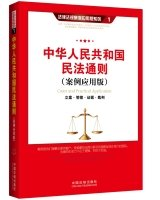 People's Republic of China Civil Code: filing referees jurisdiction evidence (Case Application Edition)(Chinese Edition) ebook