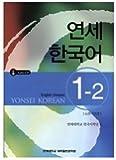 Yonsei Korean 1-2 : Lesson 6~10 [english version][003kr]