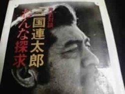 三国連太郎おんな探求―異色対談 (1977年)