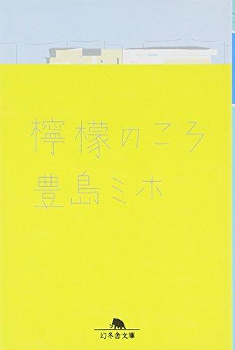 檸檬のころ (幻冬舎文庫)