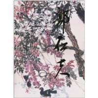 classic famous Chinese contemporary art: Guo Shifu [hardcover](Chinese Edition) ebook