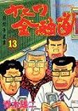 ナニワ金融道 (13) (モーニングKC (402))