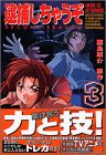 The second season 3 You're Under Arrest (Afternoon KC) (2001) ISBN: 4063101428 [Japanese Import]