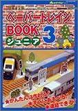 ペーパートレインbookジュニア 3―JR東日本版 (オレンジページムック)
