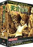 釣りキチ三平TVシリーズコンプリートコレクション(輸入版・台湾正規版)[Import]
