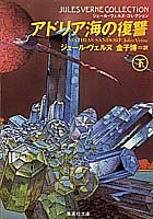 アドリア海の復讐〈下〉 (集英社文庫―ジュール・ヴェルヌ・コレクション)